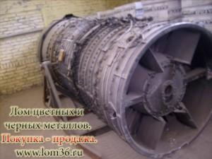 Металлолом самолетных турбин купим