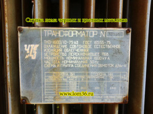 Скупаем лом трансформаторов (тнз-1600/10-75у3 гост 16555-75)